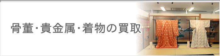 神戸 骨董・貴金属・着物の買取