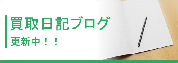 買取日記ブログ