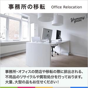 事務所の移転