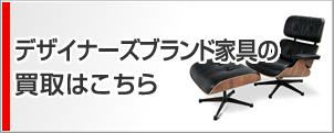 デザイナーズブランド家具の買取はこちら