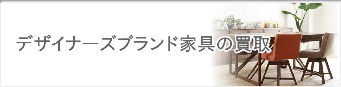 神戸 デザイナーズ家具 ブランド家具の買取