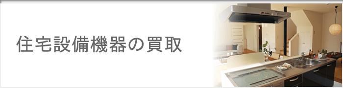 神戸 住宅設備機器の買取