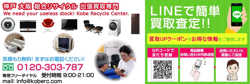神戸 大阪 総合リサイクル 出張買取専門