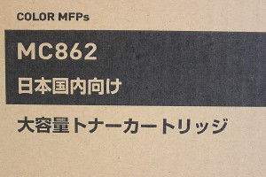 ■新品■OKI トナーカートリッジ大容量 ブラック TNR-C3PK2■ (2)