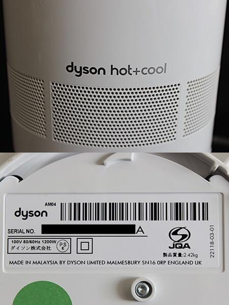 ■ダイソン■dyson hot + cool■扇風機&ファンヒーター■AM04■ホワイト/シルバー■ (3)