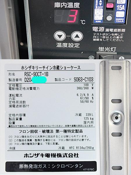 ■ホシザキ■リーチイン冷蔵ショーケース■RSC-90CT-B■ (3)