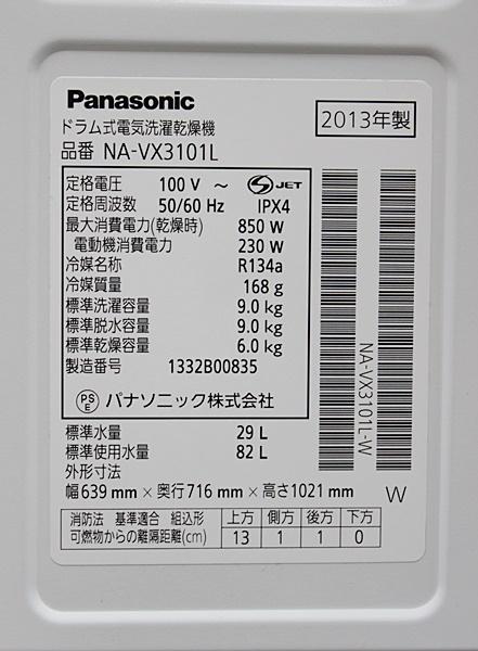 ■パナソニック■NA-VX3101L■スピンDancing■9kg■左開■ (3)