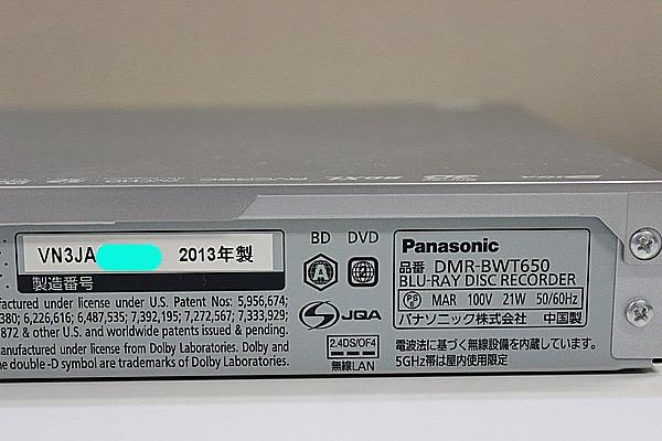 ■パナソニック■DIGA ブルーレイ■DMR-BWT650■1T■ (4)