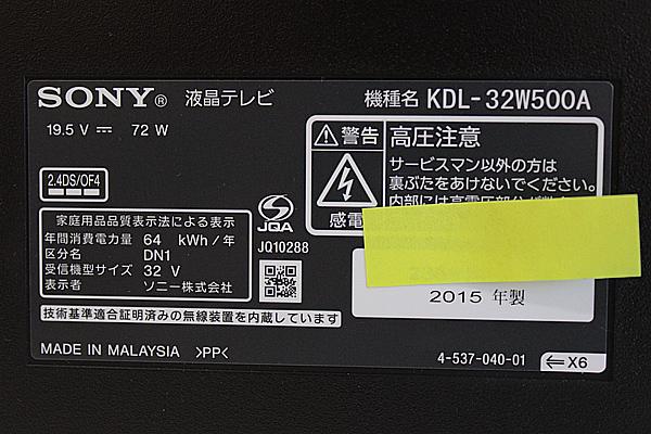 ■ソニー■ブラビア■液晶■KDL-32W500A■32型■黒■ (3)