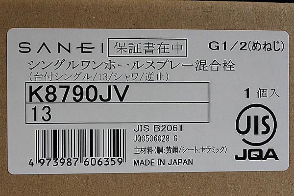 ■SANEI■シングル■シャワー水栓■K8790JV■ (3)
