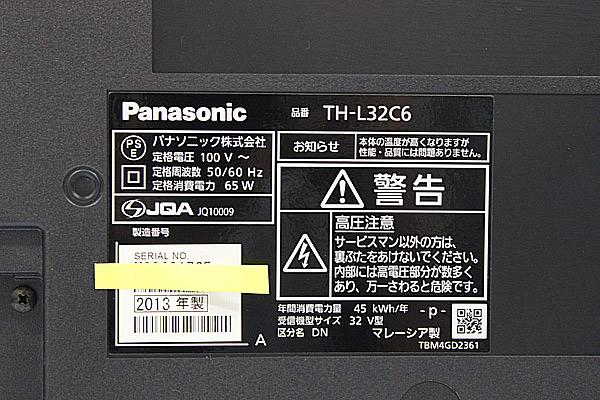 ■パナソニック■ビエラ■32V型■LED液晶■TH-L32C6■ (3)