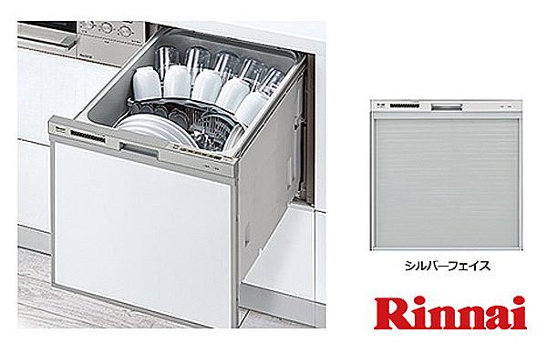 ■新品■リンナイ■RKW-404A-SV■食器洗い乾燥機■
