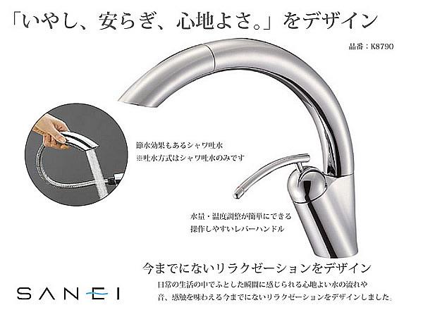 ■SANEI■シングル■シャワー水栓■K8790JV■