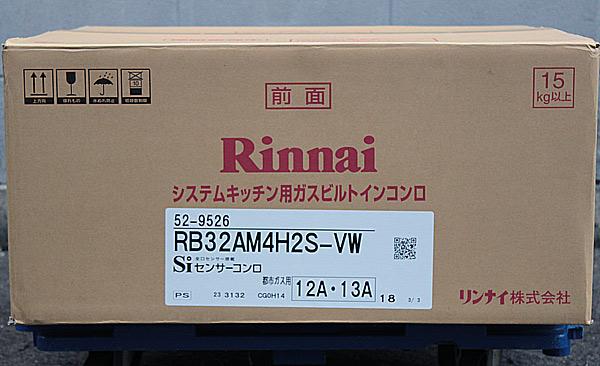 ■リンナイ■RB32AM4H2S-VW■ビルトインコンロ■12・13A (3)