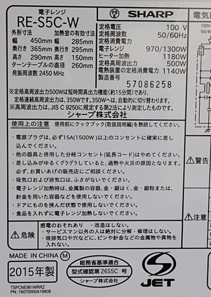 ■SHARP■シャープ■オーブンレンジ■RE-S5C-W■白■ (5)
