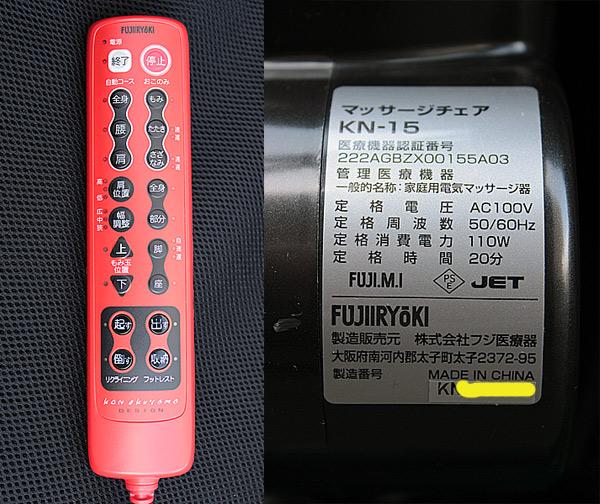 ■フジ医療器■KEN OKUYAMAモデル■KN-15■ (3)