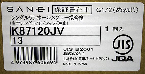 ■SANEI■シングル■シャワー水栓■K87120JV■ (3)