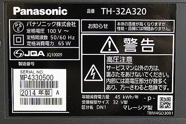 ■Panasonic■ビエラ■TH-32A320■IPS&LED■2014年製■ (3)