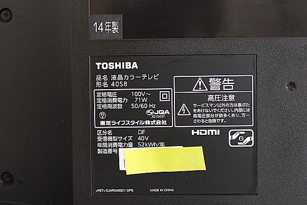 ■東芝■レグザ■40S8■液晶テレビ■40型■ (3)