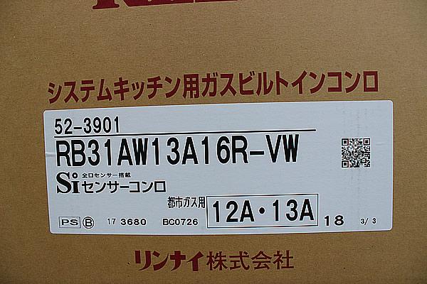 ■新品 リンナイ ガラストップコンロ■RB31AW13A16R-VW■都市■ (3)