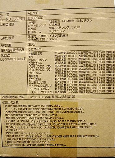 ■クリンスイ■AL700■アンダーシンク浄水器■ (3)