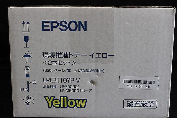 ■EPSON環境推進トナー■LPC3T10YP V■イエロー■ (3)