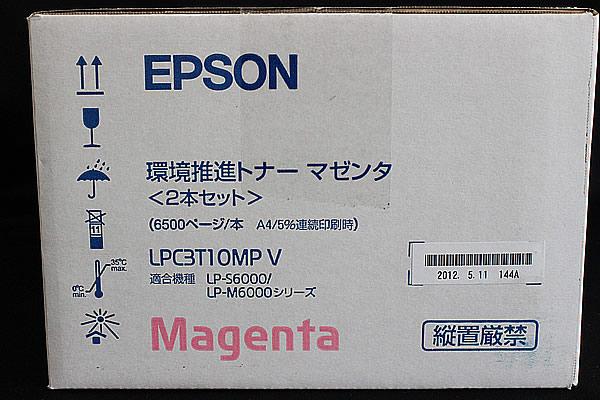 ■EPSON環境推進トナー■LPC3T10MP V■マゼンタ■ (3)