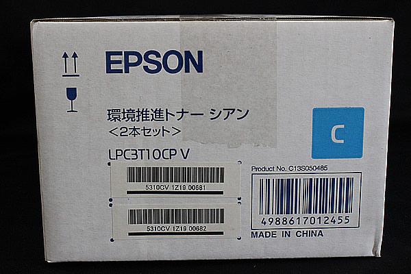 ■EPSON環境推進トナー■LPC3T10CP V■シアン■ (2)
