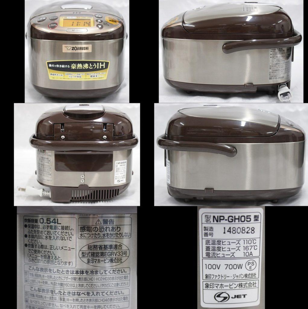 象印 炊飯器 保温温度